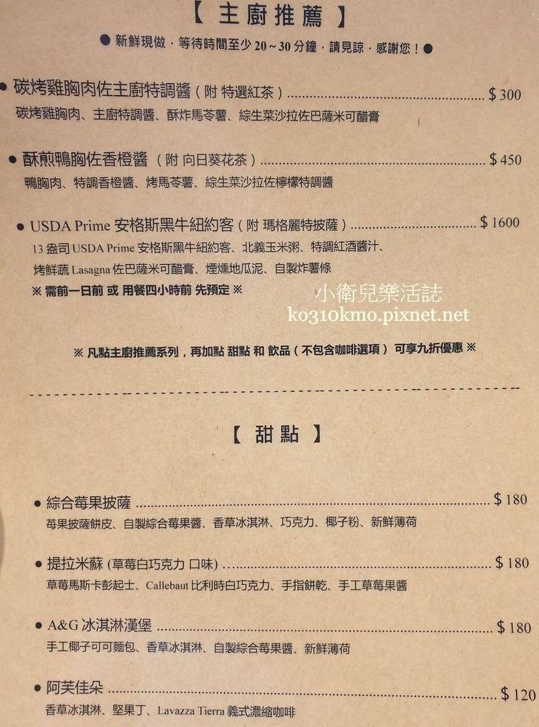 彰化美食.A&G La fusione 田尾義式餐廳菜單價位 (7)