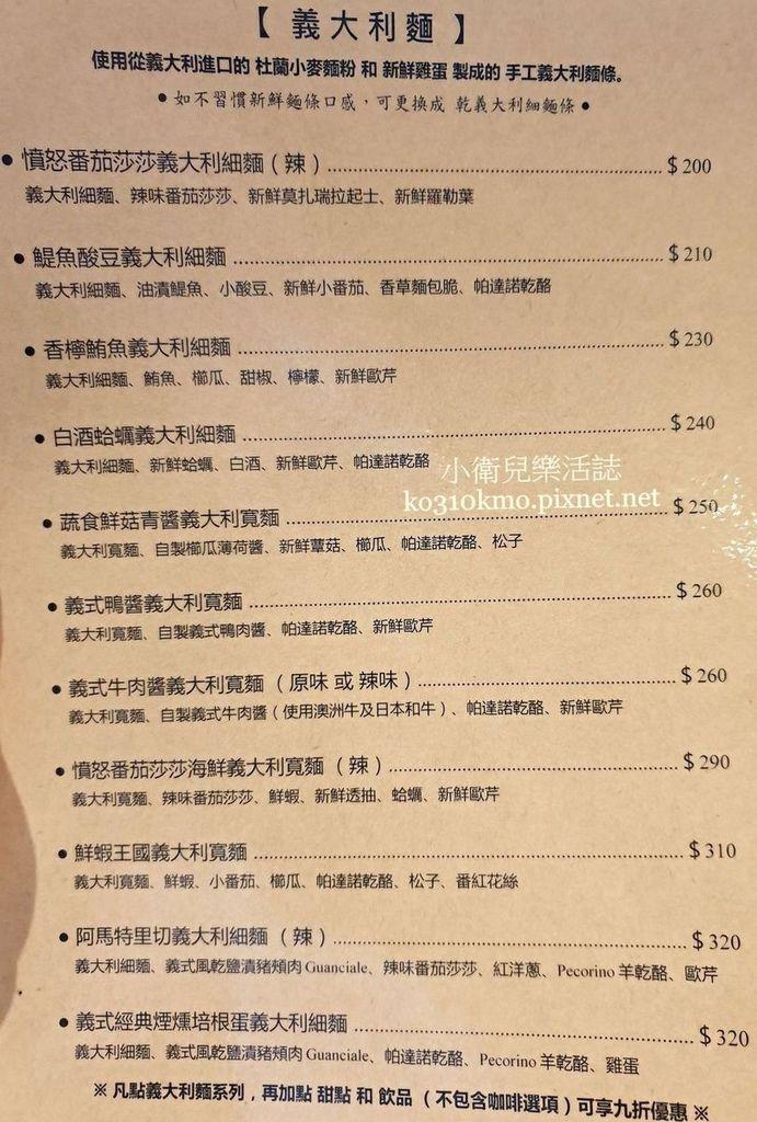 彰化美食.A&G La fusione 田尾義式餐廳菜單價位 (5)