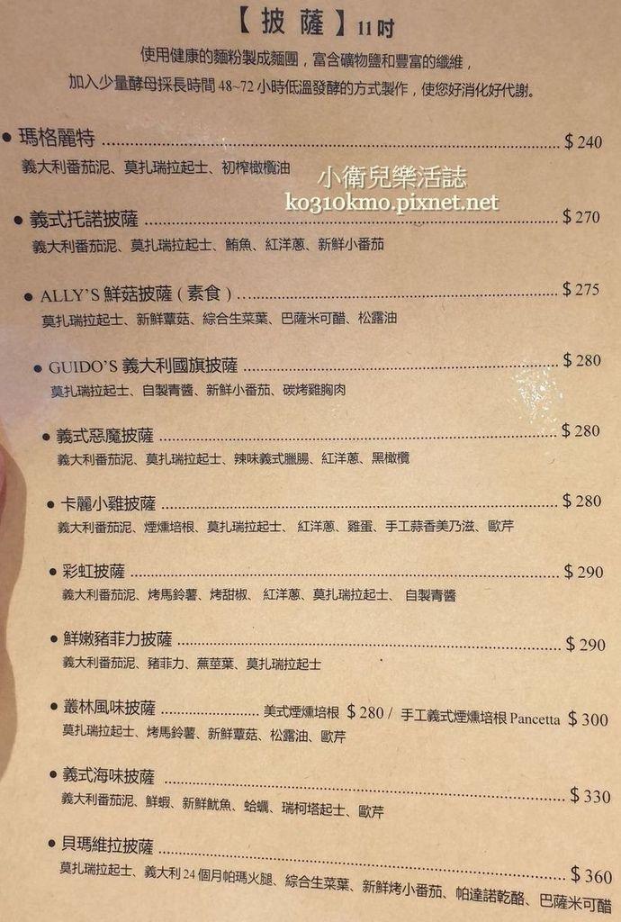 彰化美食.A&G La fusione 田尾義式餐廳菜單價位 (3)