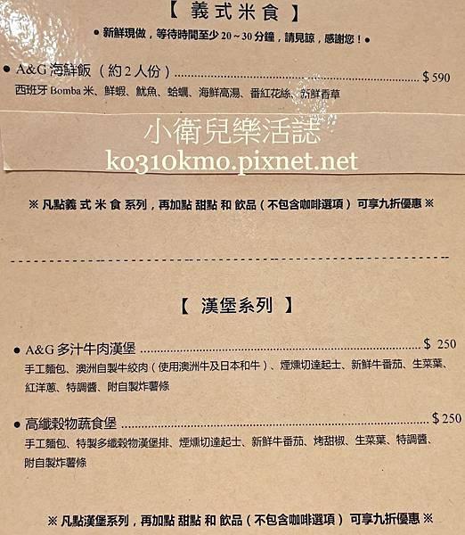 彰化美食.A&G La fusione 田尾義式餐廳菜單價位 (6)