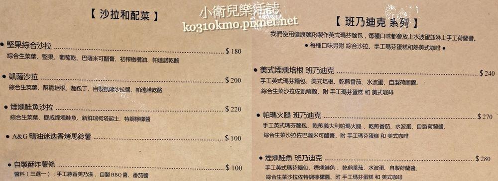 A&G La fusione 田尾義式餐廳菜單價位