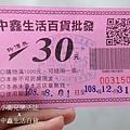 中鑫生活百貨有限公司-滿千送30