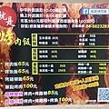 彰化溪湖美食.就是烤肉飯菜單電話 (2)