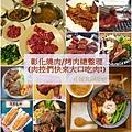 彰化燒肉烤肉總整理