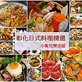 彰化日式料理總整理
