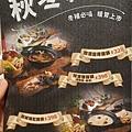 嗑肉石鍋-秋冬新品菜單