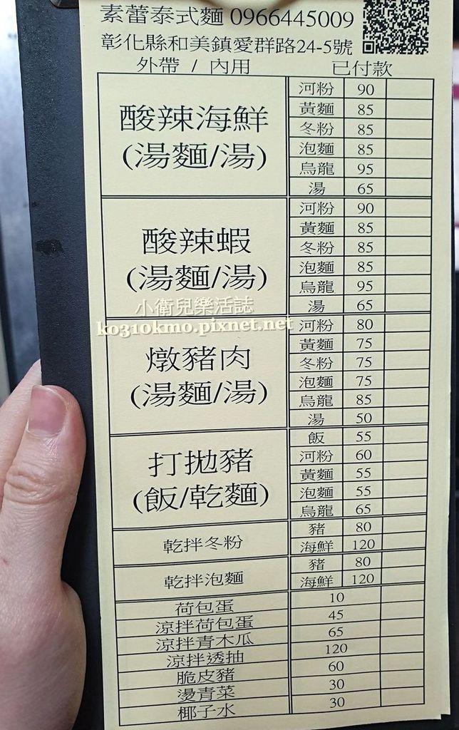 彰化泰式料理.素蕾泰式麵菜單