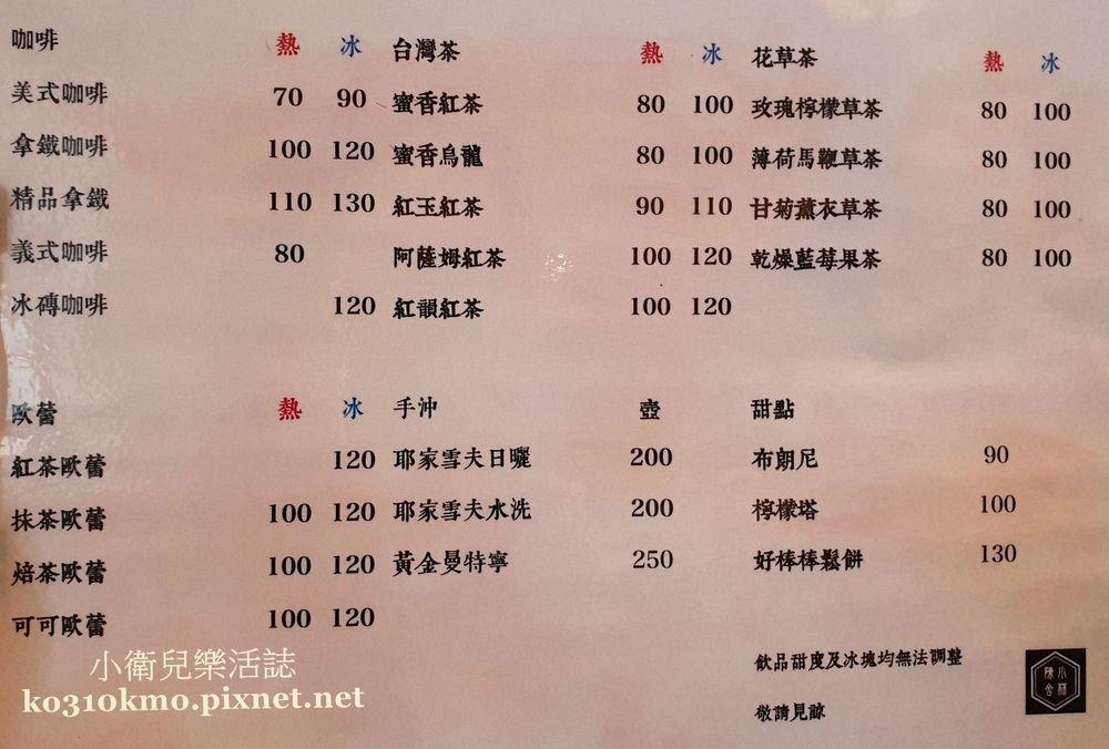 台中烏日下午茶.小林陳舍菜單