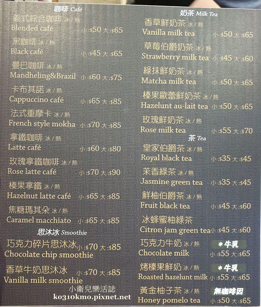 彰化火車站下午茶.舞鏡咖啡菜單價位電話
