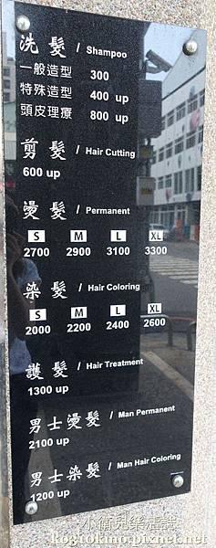 夏森髮型設計價目表