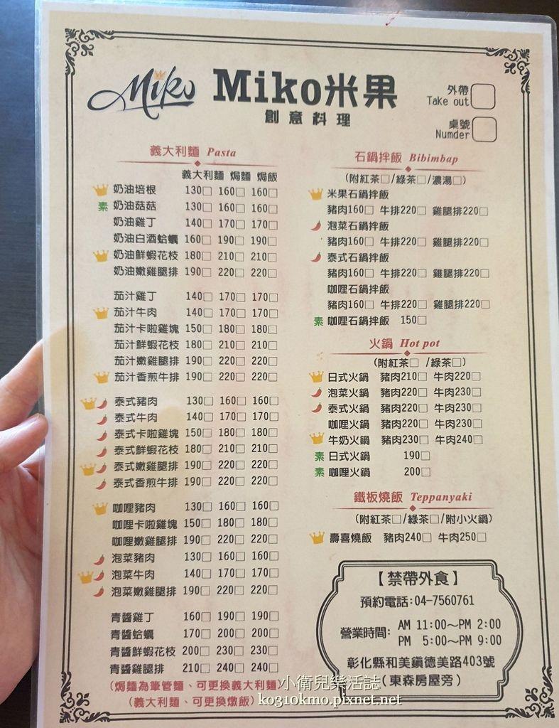彰化和美美食.Miko 米果創意料理菜單價位地址