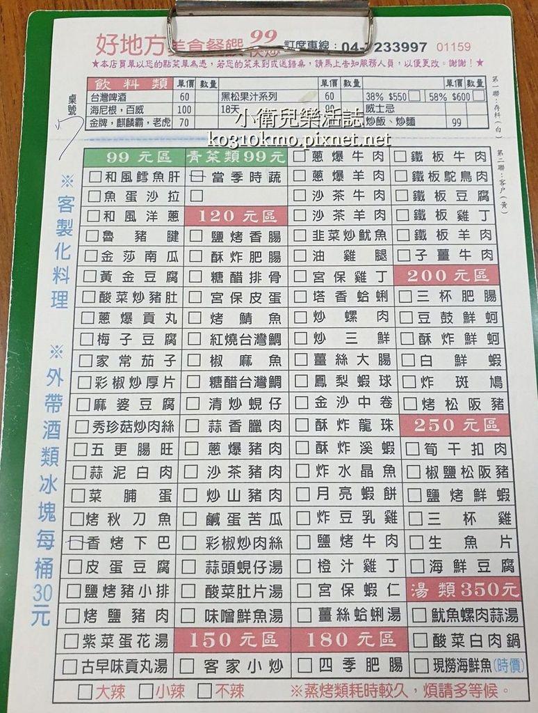 彰化平價熱炒推薦.好地方99快炒菜單