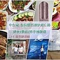 台中彰化台61線西濱快速公路美食景點