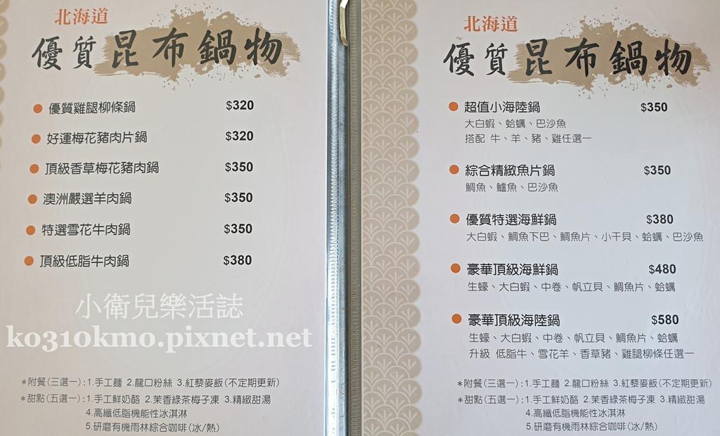 苗栗竹南平價火鍋.饗宴涮涮鍋菜單價位