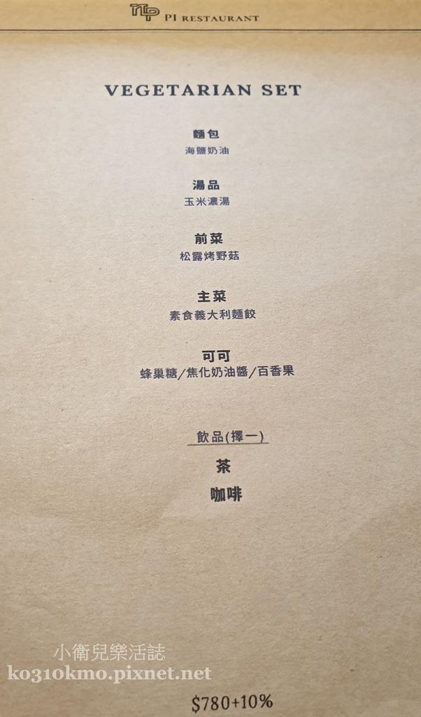 台中法式料理.PI RESTAURANT菜單價位