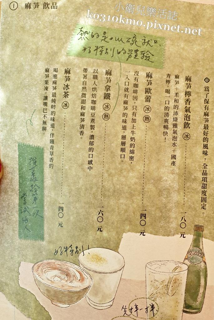 台中南屯下午茶.研香所 林金生香的糕餅午茶 菜單價位