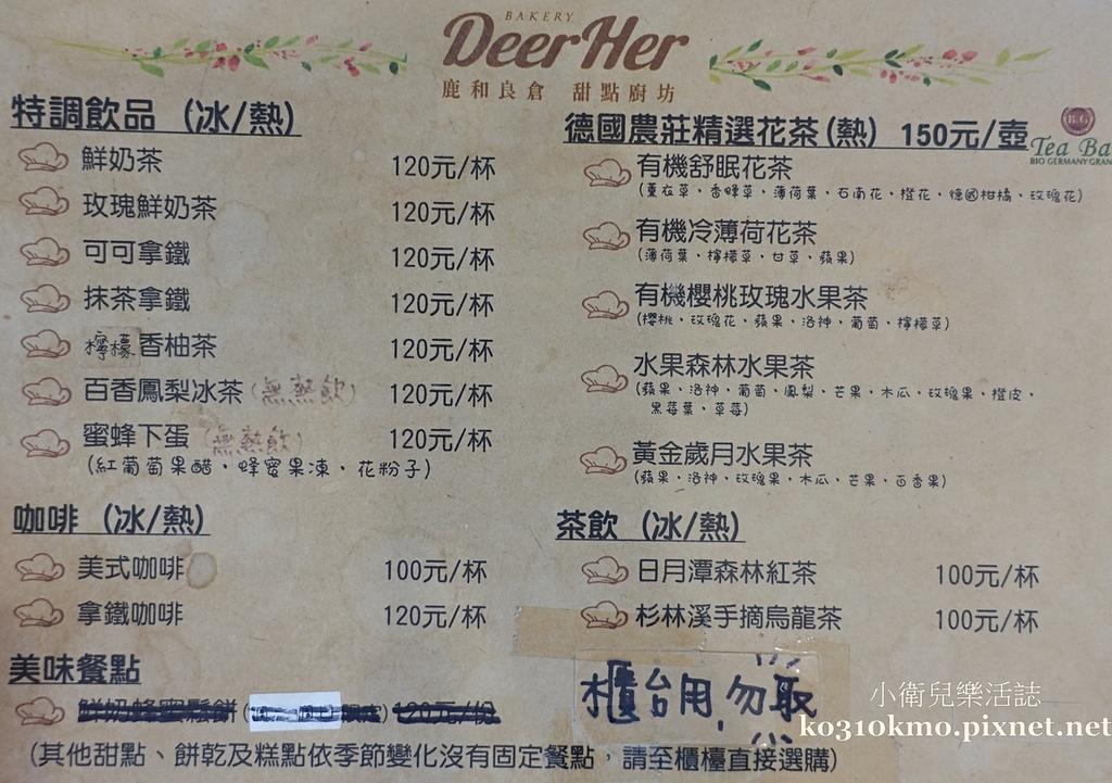 彰化和美甜點推薦. DeerHer甜點廚坊菜單價位