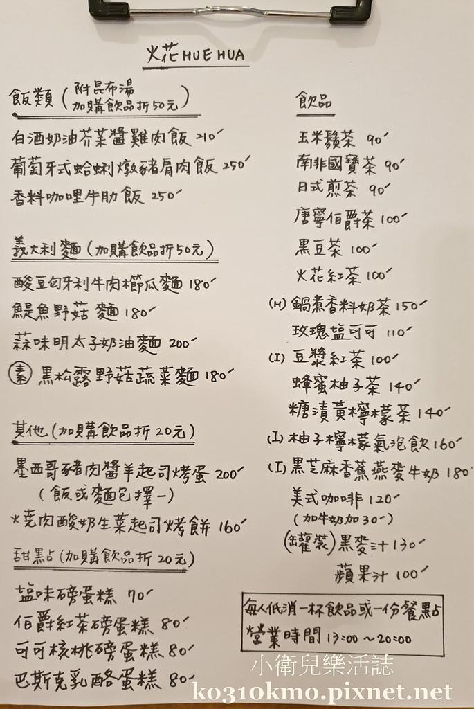 彰化市簡餐美食.火花 HUE-HUA