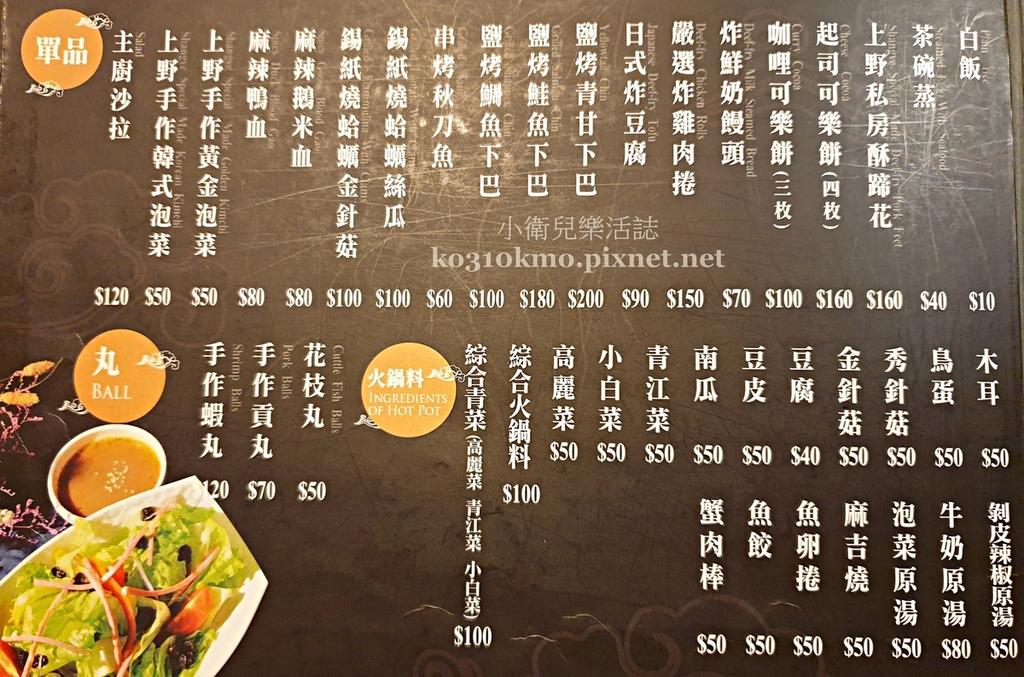 彰化燒肉.上野燒肉町2020菜單價位