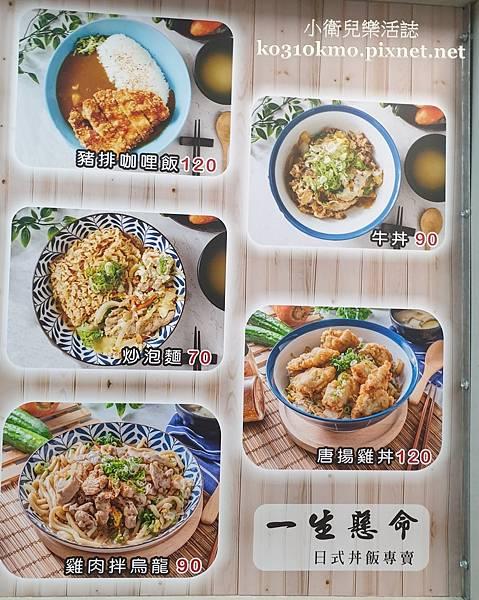 彰化和美美食.一生懸命 日式丼飯專賣