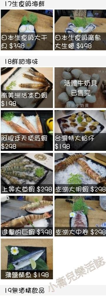 台61線美食.台中燒肉A5和牛推薦-糧薪客棧 菜單價位