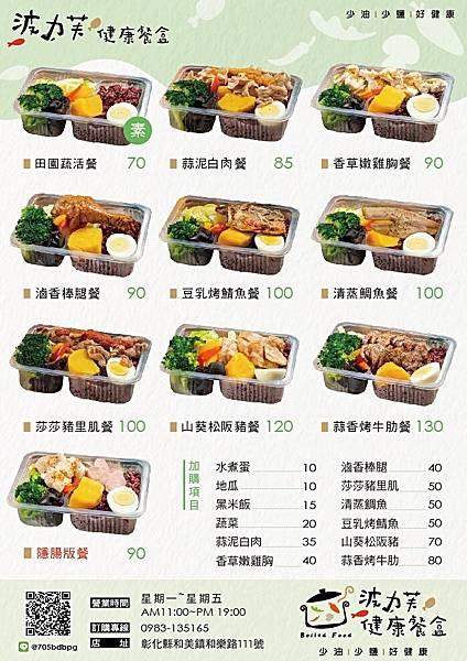 彰化和美美食.波力芙健康餐盒菜單價位