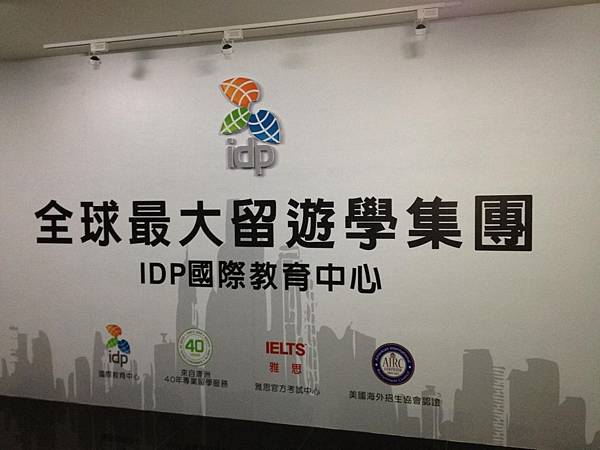IDP 幸福考場大體驗