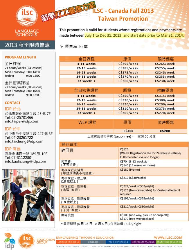 2013秋季促銷-ilsc