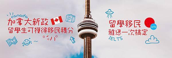 Canada EE Program-1000X340.jpg