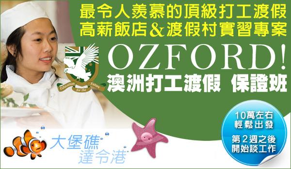 OZFORD.jpg