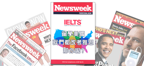 IELTS登上Newsweek.jpg