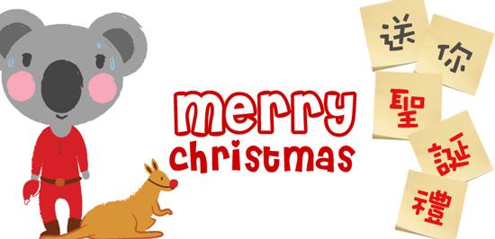 IDP送你聖誕禮.jpg