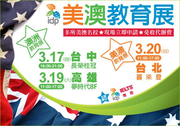 IDP美澳教育展.jpg