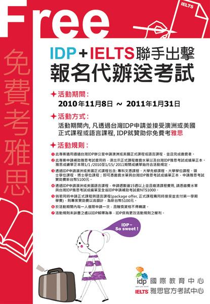 IDP-+-IELTS-聯手出擊_web用全版.jpg