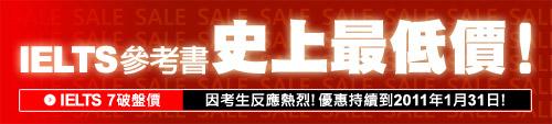 雅思官網大ban_pixnet.jpg