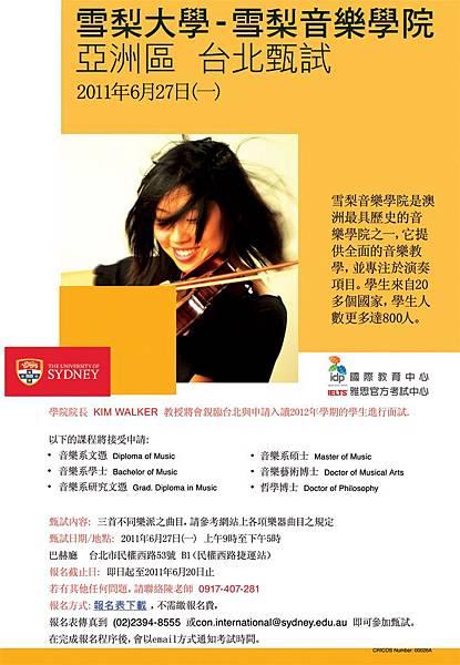 澳洲雪梨大學音樂學院亞洲區徵選即將登場!