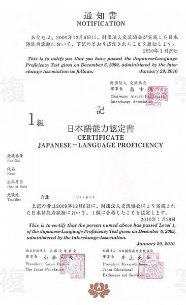 日本語1級-001.jpg