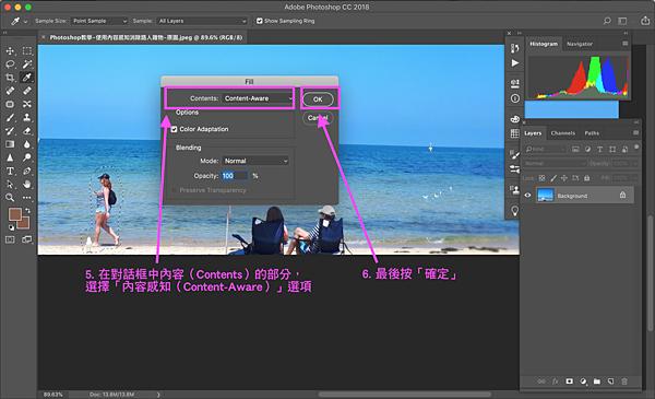 Photoshop教學-使用內容感知消除路人雜物4-選擇內容感知.png