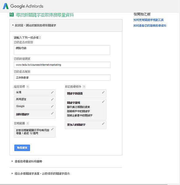Google Keyword Planner-2.png