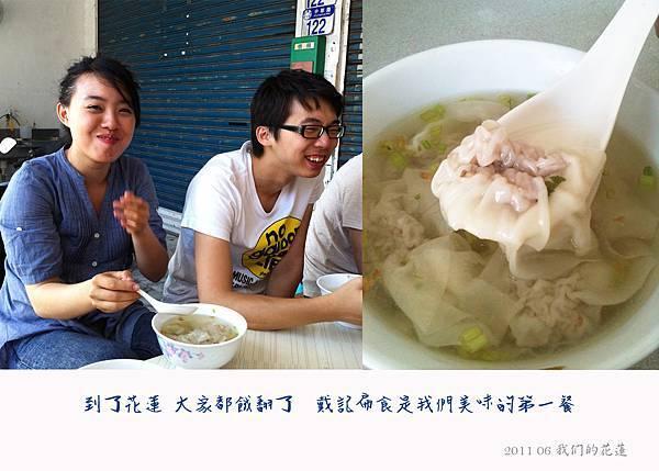 201106我們的花蓮-03.jpg