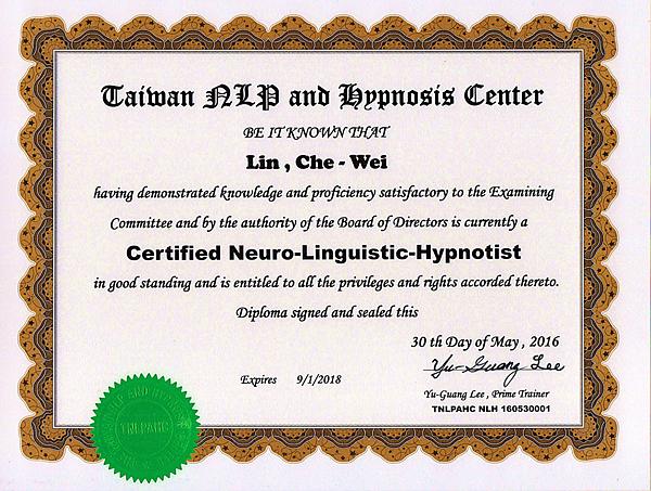 《NLH神經語言催眠師》證書