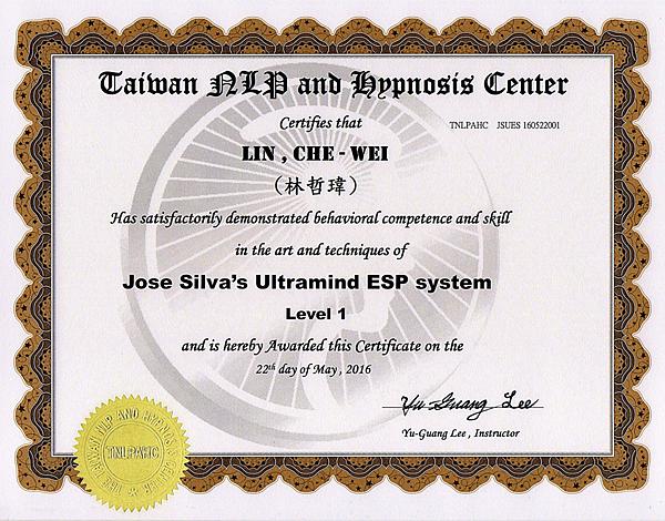 《西瓦ESP終極潛能系統》證書