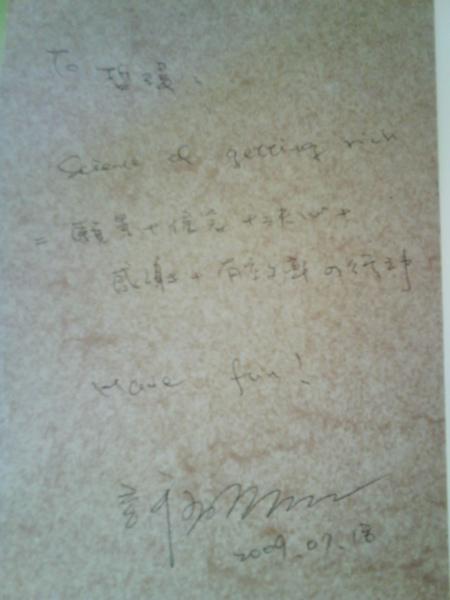 失落的致富經典譯者   耀仁老師的簽名鼓勵