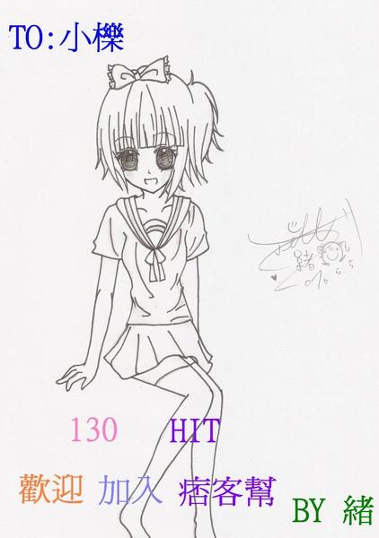 櫟 130 賀圖.JPG
