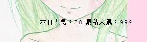 BY夢恩 踩到999.jpg