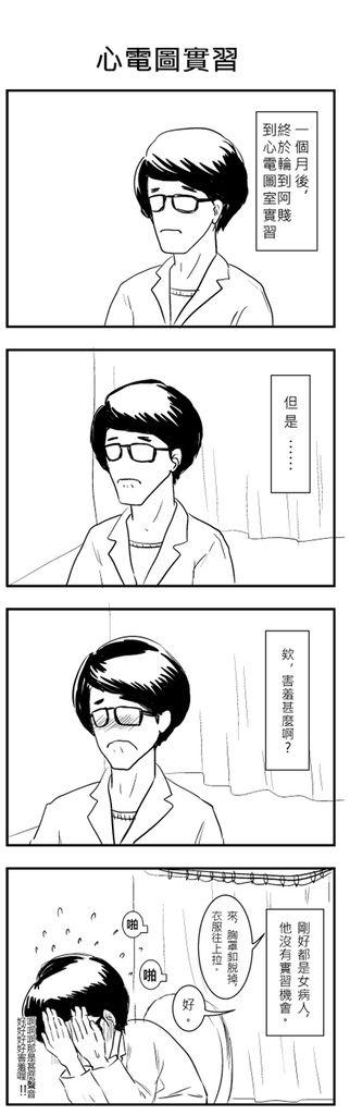 120103-EKG-實習