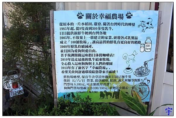 幸福農場 (2).JPG