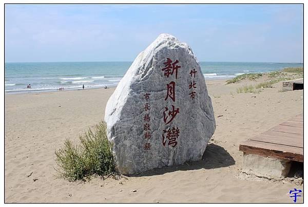 新月沙灣 (1).JPG