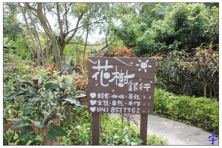花樹銀行 (1).JPG