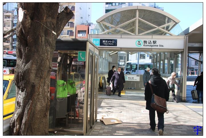 駒込站的圖片搜尋結果